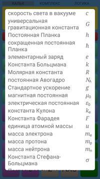 Научный Калькулятор скриншот 5