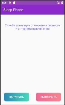 Sleep Phone screenshot 1