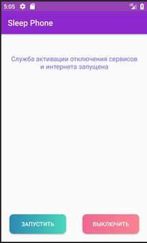 Sleep Phone screenshot 2