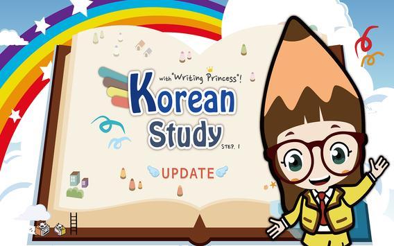 Korean Study Step1 (Free) screenshot 5