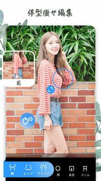 画像編集 - 画像加工、写真加工アプリ スクリーンショット 4