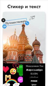 Фоторедактор - Mонтаж Фото скриншот 7