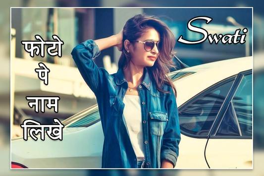 Photo Pe Name Likhe poster