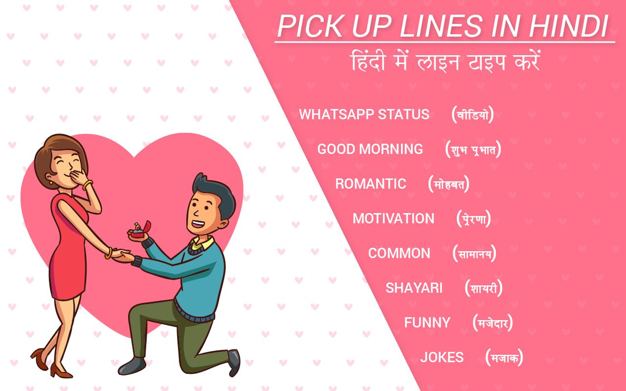 Pick up lines in Hindi : Best Pickup lines for Android