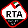RTA Theory Test आइकन