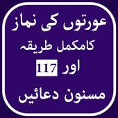 Aurton Ki Namaz icon