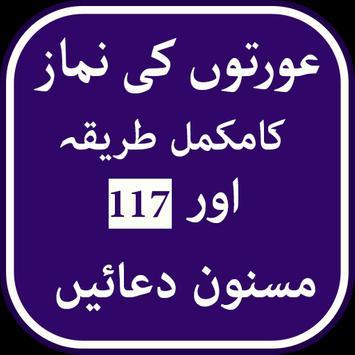 Aurton Ki Namaz poster