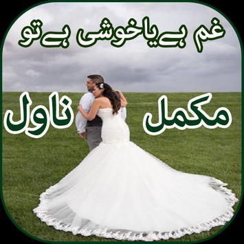 Gham Hy Ya Khushi Hy Tu Complete Urdu Novel poster