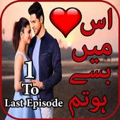 Is Dil Men Base Ho Tum Anum Khan:Romantic Novel icon