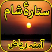 Sitara e Sham by Amna Riaz / Urdu Novel icon