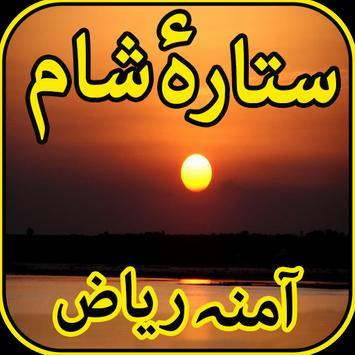 Sitara e Sham by Amna Riaz / Urdu Novel screenshot 1