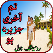 Tm Akhri Jazeera Ho by Amna Riaz:Romantic novel icon