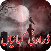 Drawni Khofnaak Kahaniyan Urdu icon