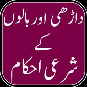 DARHI-AUR-BALON-KAY-SHARI-AHKAAM icon