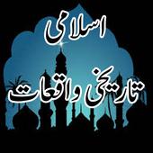 Islami Tareekhi Waqiat Islamic Stories icon