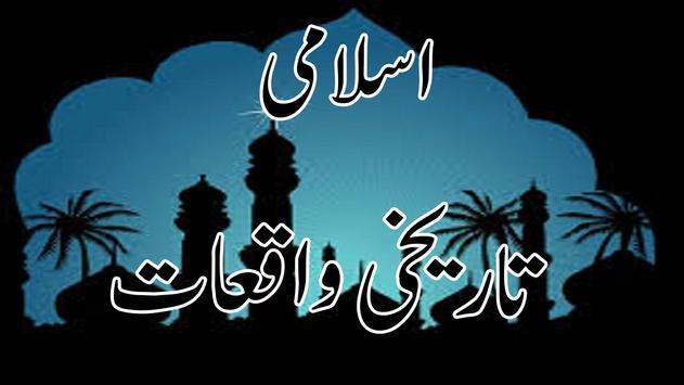Islami Tareekhi Waqiat Islamic Stories screenshot 1