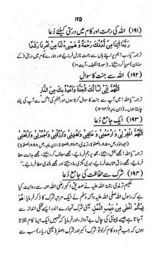 Guldasta Darood Shareef screenshot 5