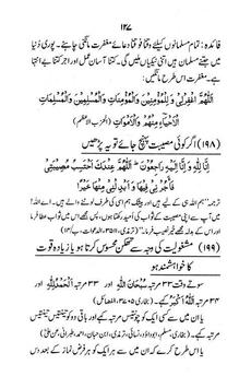 Guldasta Darood Shareef screenshot 7