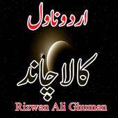 Kala Chand icon