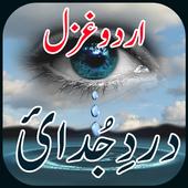 Darde Judai Urdu Gazal icon