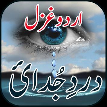 Darde Judai Urdu Gazal poster