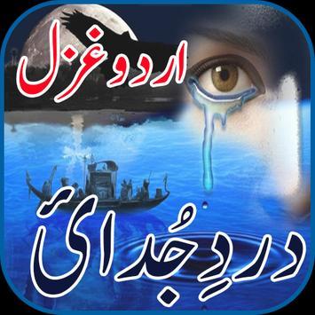 Darde Judai Urdu Gazal screenshot 2