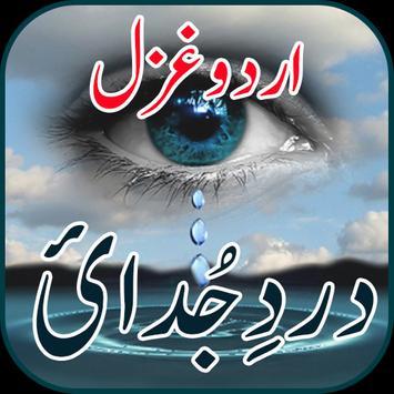 Darde Judai Urdu Gazal screenshot 3