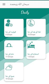 SubhanAllah E Wabe Hamdi screenshot 5