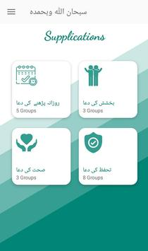 SubhanAllah E Wabe Hamdi screenshot 7