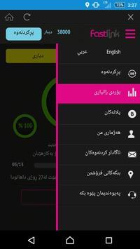 Fastlink imagem de tela 3