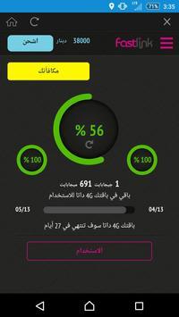 Fastlink imagem de tela 6