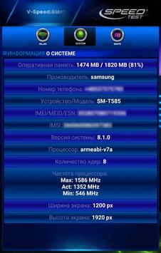 тест скорости интернета скриншот 15
