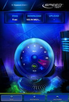тест скорости интернета скриншот 17