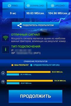 тест скорости интернета скриншот 18