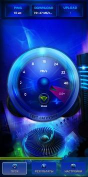 тест скорости интернета скриншот 1
