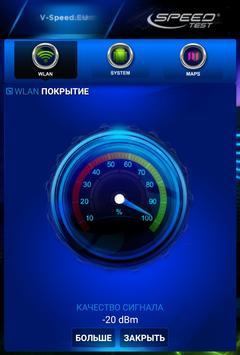 тест скорости интернета скриншот 22