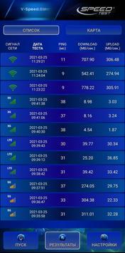 тест скорости интернета скриншот 3