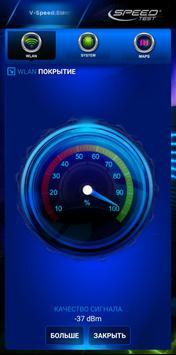 тест скорости интернета скриншот 6
