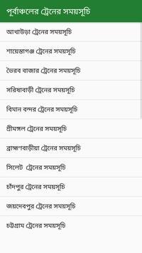 বাংলাদেশের সকল ট্রেনের সময়সূচি screenshot 5