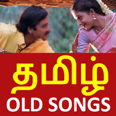 Tamil Old Songs 圖標