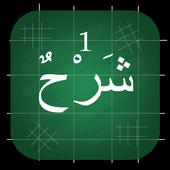 Explanation of Madinah Arabic Book v2.1 (Unlocked) (17 MB)