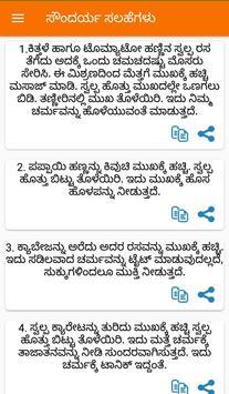 Beauty tips - Kannada screenshot 1
