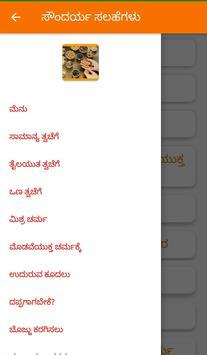 Beauty tips - Kannada screenshot 2