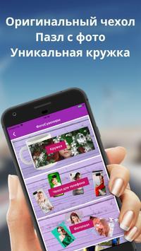 Чехол для телефона с фото или картинкой screenshot 2