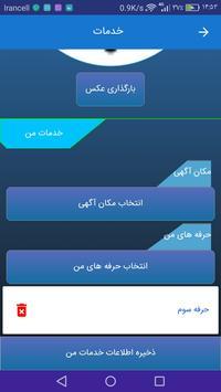 کاروبار screenshot 4