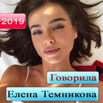 елена темникова песни TEMNIKOVA 2019 poster