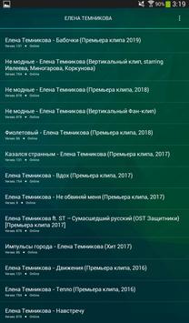 елена темникова песни TEMNIKOVA 2019 screenshot 3