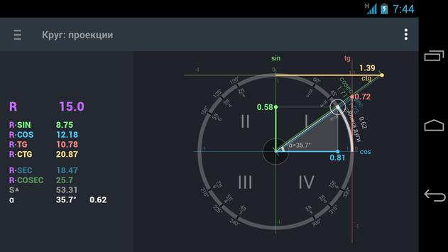 Trigonometry. Unit circle. screenshot 8