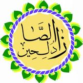 زاد الصالحين иконка
