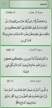 زاد الصالحين скриншот 3